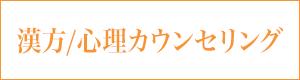 漢方/心理カウンセリング