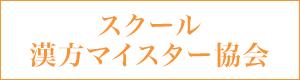 スクール/漢方茶マイスター協会