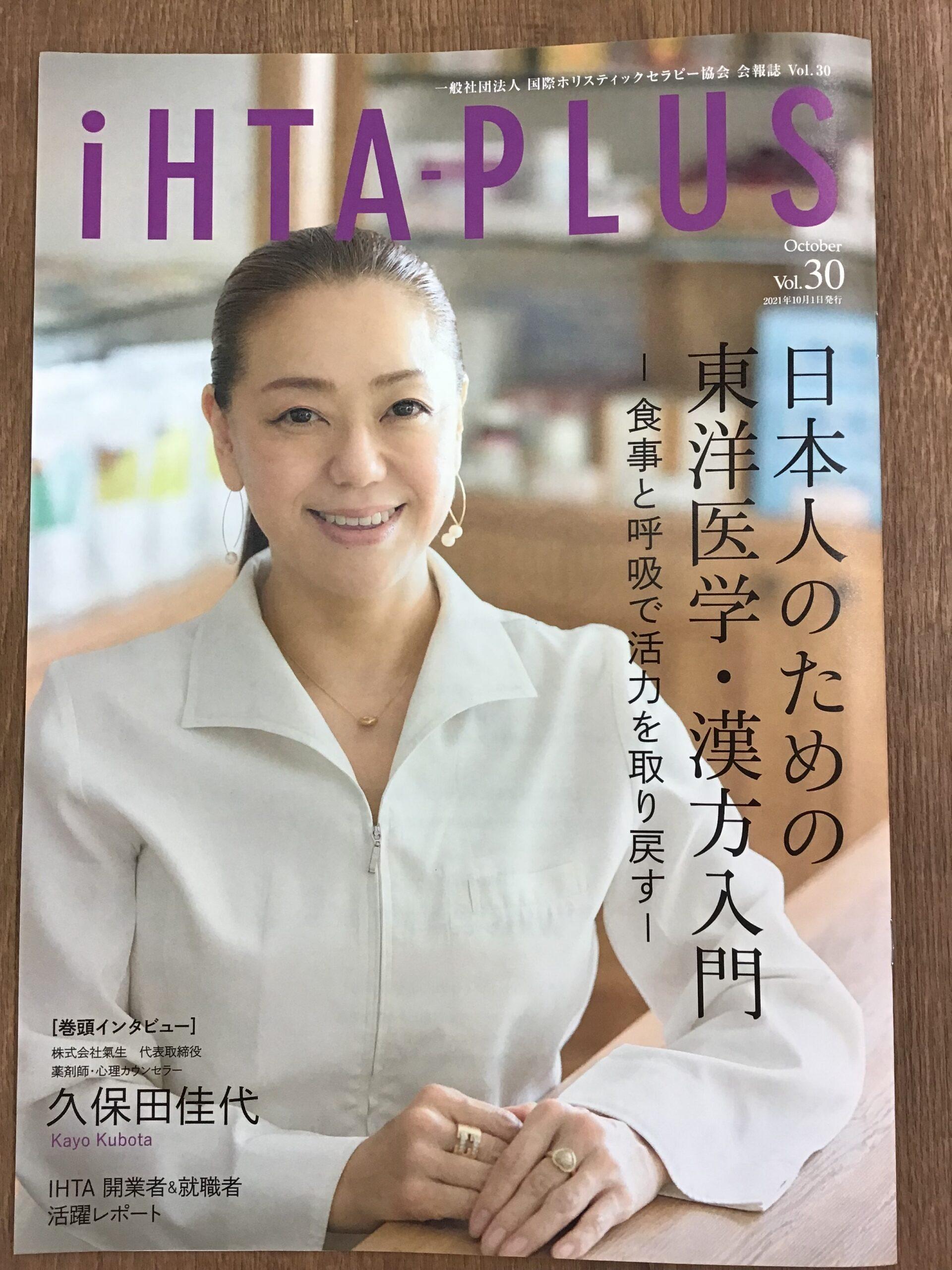 IHTA会報誌